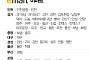 [클립뉴스] 대형마트 휴무일... 이마트ㆍ롯데마트ㆍ홈플러스 8월 13일(일) 영업점