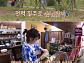 '효리네 민박' 마세영♥오동수 부부ㆍ정담이, 8일 차 새 손님 등장