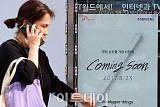 [포토] 갤럭시노트8, 홍보 포스터 '눈길'