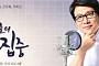 시사평론가 김용민, 신동호 아나운서 국장 저격…라디오 '보이콧' 동참 촉구