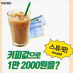 """""""커피값으로 1만 2000원을? 스튜핏!"""""""