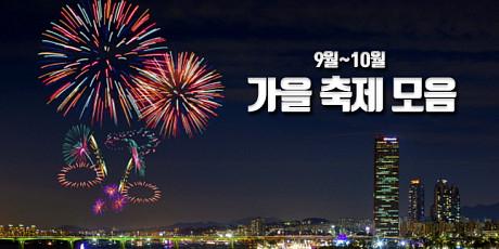 9월~10월에 꼭 가봐야 할 국내 '전국 가을 축제' 모음