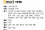 [클립뉴스] 대형마트 휴무일... 이마트ㆍ롯데마트ㆍ홈플러스 9월 10일(일) 영업점
