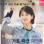 가을옷 사기 전 체크! 드라마로 보는 2017 가을 패션 여친룩