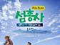 '섬총사' 홍도 편, 거미 강지환 합류…5人 포스터 공개