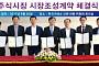 한국거래소, 주식시장 시장조성자 제도 시행