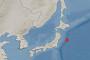 일본 혼슈 인근 해역서 규모 5.9 지진 발생…쓰나미 경보는 없어