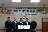 한화큐셀, 충북관내 학교와 산학협력 MOU 체결