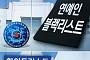 """'연예인 화이트리스트' 연기자 L·C 씨·개그맨 S·C 씨…""""일부는 연예인 봉사단체 간부"""""""