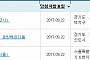 아파트투유, '래미안 강남포레스트'·'김포한강 Ac-10블록 호반베르디움' 등 청약 당첨자 발표