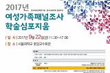 한국여성정책연구원, 일‧가정 균형에서 여성건강까지…여성가족패널조사 연구성과 공유