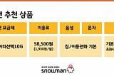 세종텔레콤, 알뜰폰 '스노우맨' 선불 정액 요금제 'LTE 데이터선택10G' 출시