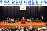 [포토] 제15대 양승태 대법원장 퇴임식 열려