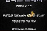 9월 28일, 정기 고연전 이어 '사이버 고연전' 열린다
