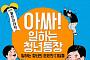경기도 청년통장, 이용자 폭주로 홈페이지 접속 마비…25일까지 접수 연장