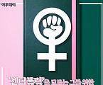 '젠더폭력'을 모르는 그를 위한 '페미니즘 사전'