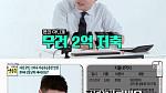 """'김생민의 영수증' 김생민, 한 달 카드값 83900원 사연 전해 """"동탄의 영웅"""""""
