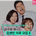 김생민의 영수증! 짠내 나는 '통장 요정' 김생민 어록8