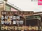 [카드뉴스] 추석연휴 찾아가 볼만한 연예인이 운영하는 음식점7