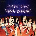 """하나부터 열까지 """"영원히 소녀시대"""""""