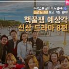 핵꿀잼 예상되는 신상 드라마 8편