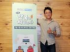 """[프로듀:썰] 문상돈PD """"'어서와 한국은 처음이지?', 여행지보다 중요한 건 여행자"""""""