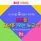내 아이돌 1위 만들기! 비즈돌 지난주 1위는 누구?