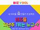 [카드뉴스] 내 아이돌 1위 만들기! 비즈돌 지난주 1위는 누구?