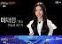"""'스트레이키즈' 첫 방, 'K팝스타' 출신 이채령 출연…""""알아보긴 하는데 인기는 없어"""""""