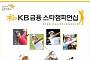 SBS골프, KLPGA투어 KB금융그룹 스타챔피언십 오전 10시부터 생중계...이정은6과 박인비 샷 대결