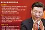 [중국 19차 당대회] '시진핑 2기 대관식' 개막…중국 현대사 새 장 열린다
