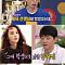 """'해피투게더3' 김승수, 배우 한혜진과 남다른 인연…""""교생 시절 만난 제자"""""""