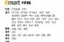 [클립뉴스] 대형마트 휴무일... 이마트ㆍ롯데마트ㆍ홈플러스 10월 22일(일) 영업점