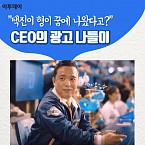 """""""택진이 형이 꿈에 나왔다고?"""" CEO의 광고 나들이"""