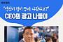 """[카드뉴스 팡팡] """"택진이 형이 꿈에 나왔다고?"""" CEO의 광고 나들이"""