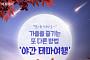 [카드뉴스 팡팡] 가을을 즐기는 또 다른 방법 '야간 테마여행'