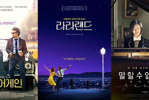 한국에서 유독 인기였던 해외 '음악영화' Top 8
