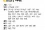 [클립뉴스] 대형마트 휴무일... 이마트ㆍ롯데마트ㆍ홈플러스 11월 12일(일) 영업점