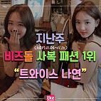 지난주 비즈돌 사복 패션 1위는?