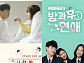 CJ E&M 다이아티비·KT올레tv모바일, 웹드라마 2편 공동제작