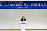 """창립 50주년 수자원공사 """"100년 국민 물기업"""" 비전 선포"""