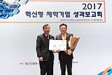 JW중외제약, 우수 혁신형 제약기업 선정… '보건복지부장관 표창' 수상