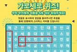 방위사업청 SNS 담당자 '일베 논란'…퀴즈 문구에 '노무현자살'·'검경힘내요'