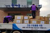 쌍방울, 포항 지진 피해지역 이재민 구호물품 지원
