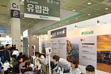 [포토] 2017 모두투어 여행박람회 오는 19일까지 코엑스에서