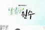 '달콤한 원수' 박은혜, '빅 픽처' 위해 철저한 준비!…박태인, '독 안에 든 쥐' 될까?