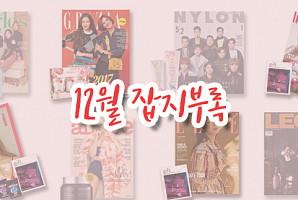 2017년의 마지막 선물, 12월 잡지 부록 모음