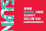 SK 대학생 자원봉사단 SUNNY, 14기 리더그룹 모집