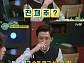 """'인생술집' 안재욱 """"신동엽과 서울예대 동기, '별은 내가슴에' 이후 술값 퉁쳐"""""""