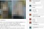 '텀블러'에 미성년 여동생 알몸 사진+성관계 알선… '하고싶다' 댓글 1만개